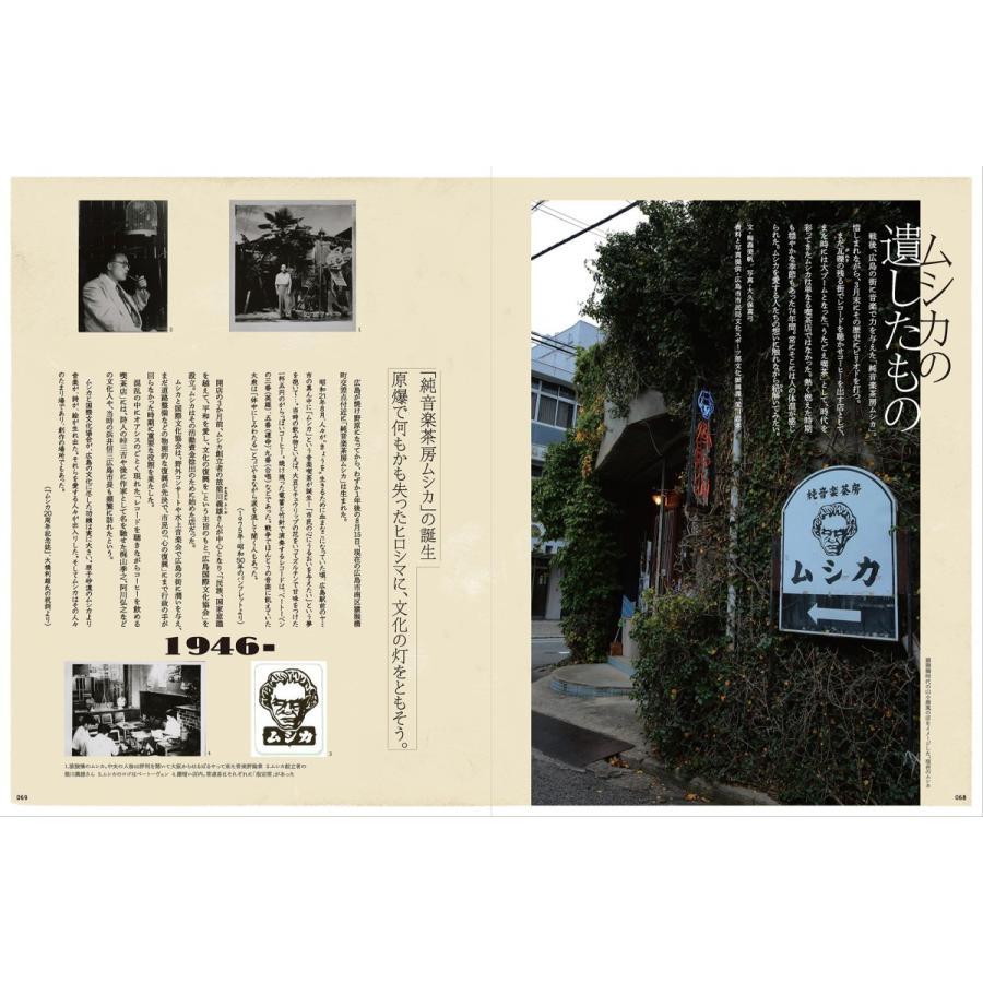 Grandeひろしま Vol.28 春号|grande-hiroshima|07