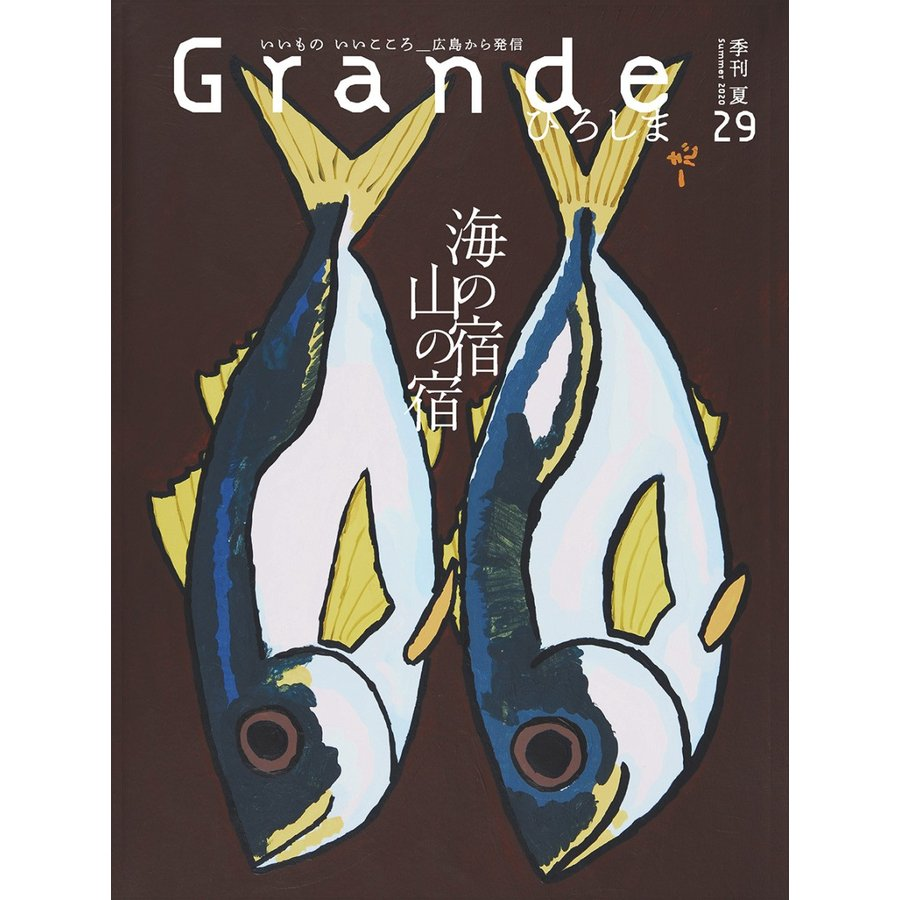 Grandeひろしま Vol.29 夏号|grande-hiroshima
