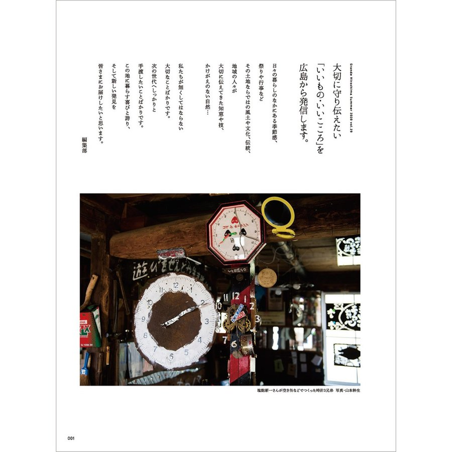 Grandeひろしま Vol.29 夏号|grande-hiroshima|02