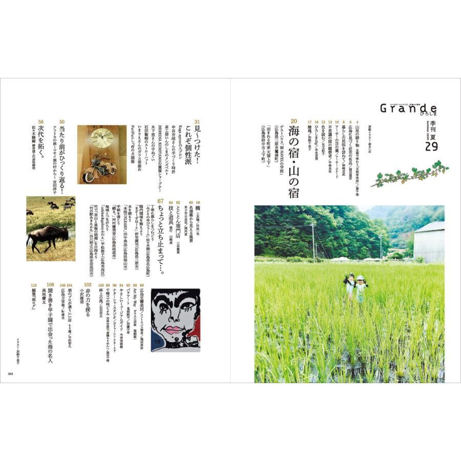 Grandeひろしま Vol.29 夏号|grande-hiroshima|03