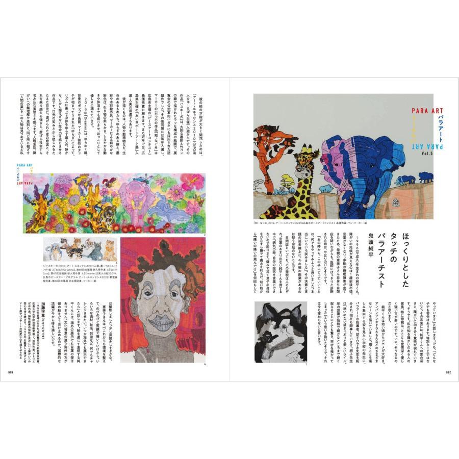 Grandeひろしま Vol.29 夏号|grande-hiroshima|04