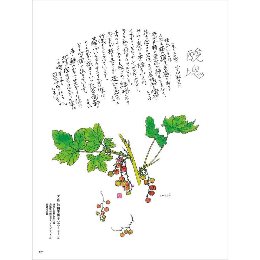 Grandeひろしま Vol.29 夏号|grande-hiroshima|08