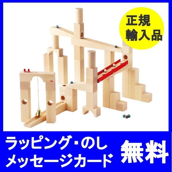 クーゲルバーン 組立てクーゲルバーン HABA/ハバ社 スロープトイ スロープおもちゃ ピタゴラスイッチ 0歳 1歳 2歳 3歳 木のおもちゃ 木製玩具 ハバ