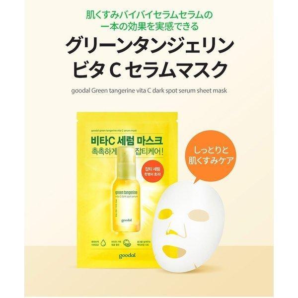 goodal【1枚】 グーダル グリーンタンジェリン ビタCセラムマスク goodal Green Tangerine VitaC Serum Sheet Mask 30ml 韓国コスメ マスクパック マスクシート grandpark 02