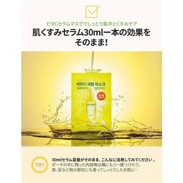 goodal【1枚】 グーダル グリーンタンジェリン ビタCセラムマスク goodal Green Tangerine VitaC Serum Sheet Mask 30ml 韓国コスメ マスクパック マスクシート grandpark 04