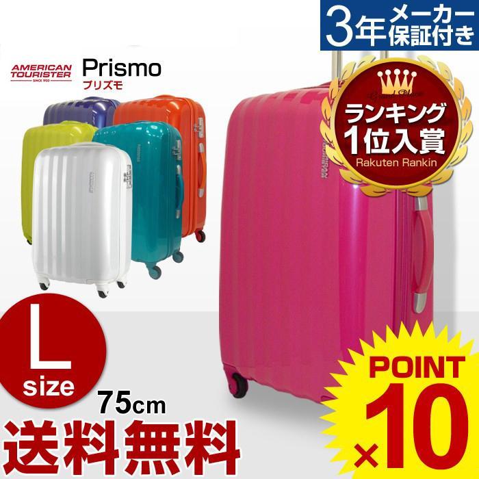 サムソナイト スーツケース キャリーケース アメリカンツーリスター Samsonite プリズモ Lサイズ