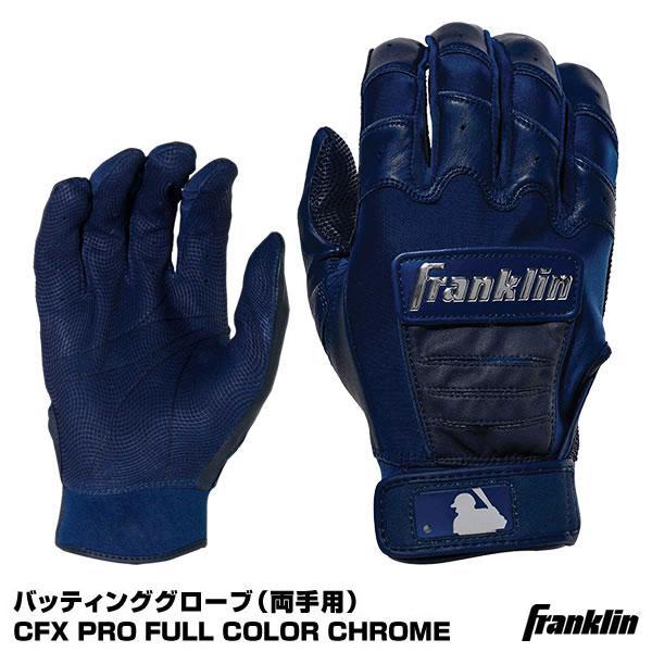 【あすつく対応】<メール便対応>フランクリン(Franklin) 20592 バッティンググローブ(両手用) CFX PRO FULL COLOR CHROME