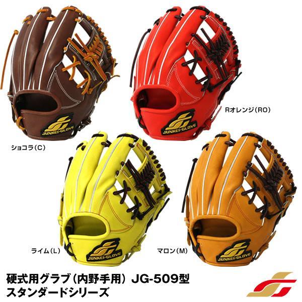 【あすつく対応】ジュンケイグラブ(JUNKEI GLOVE) JG-509HGS 硬式用グラブ(内野手用) スタンダードシリーズ