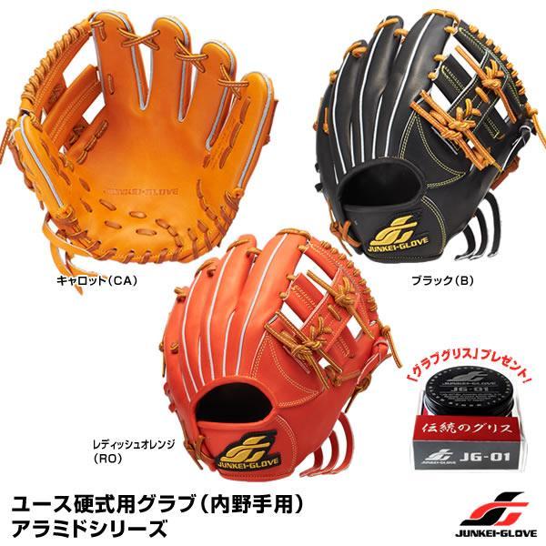 【あすつく対応】ジュンケイグラブ(JUNKEI GLOVE) JG-Y4112 ユース硬式用グラブ(内野手用) スタンダードシリーズ
