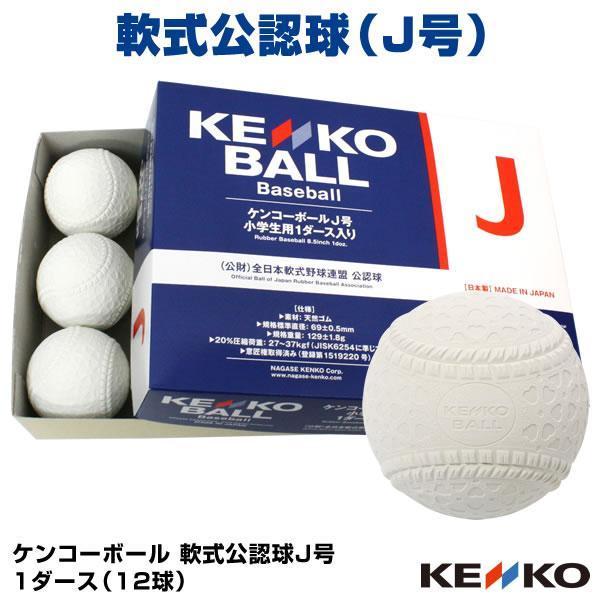 あすつく対応 軟式公認球 ケンコーボール J号 送料無料お手入れ要らず 1ダース 12球 ストアー 検定球 16JBR12100 小学生用 NAK-J 試合球