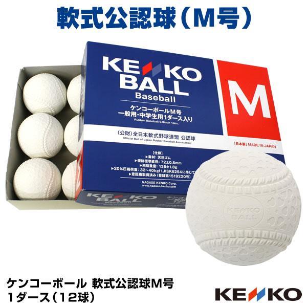 あすつく対応 軟式公認球 ケンコーボール M号 1ダース 12球 中学生用 NAK-M 検定球 新作入荷!! 一般用 試合球 16JBR11100 セットアップ