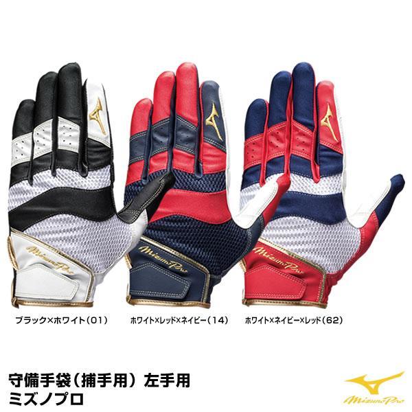 メール便対応 ミズノ 激安通販販売 ふるさと割 MIZUNO 1EJED160 ミズノプロ 捕手用守備手袋 左手用