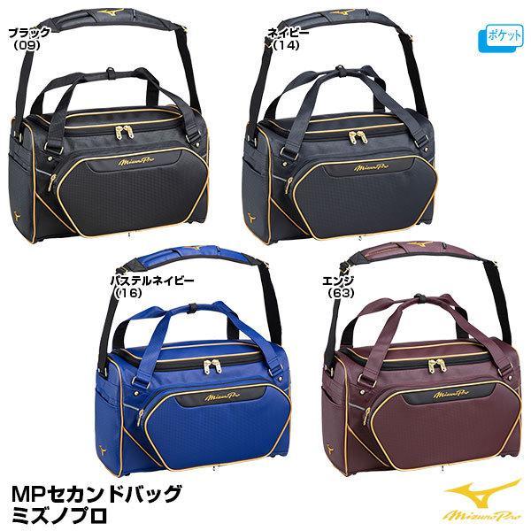 ミズノ MIZUNO 1FJD1001 新品 送料無料 MPセカンドバッグ 開催中 ミズノプロ 刺繍加工対応