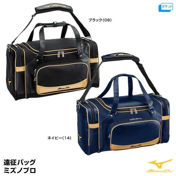 ミズノ(MIZUNO) 1FJD6002 遠征バッグ ミズノプロ 刺繍加工対応