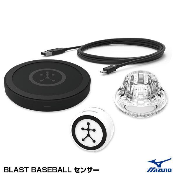 ミズノ MIZUNO 卓出 1GJMC00300 結婚祝い ブラスト BASEBALL BLAST センサー バッティング練習