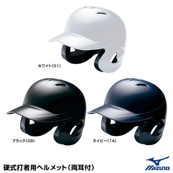 ミズノ(MIZUNO) 2HA188 硬式打者用ヘルメット(両耳付)