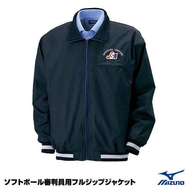 ミズノ 新品■送料無料■ MIZUNO 52WU15514 与え ソフトボール審判員用フルジップジャケット 左胸JSAマーク付