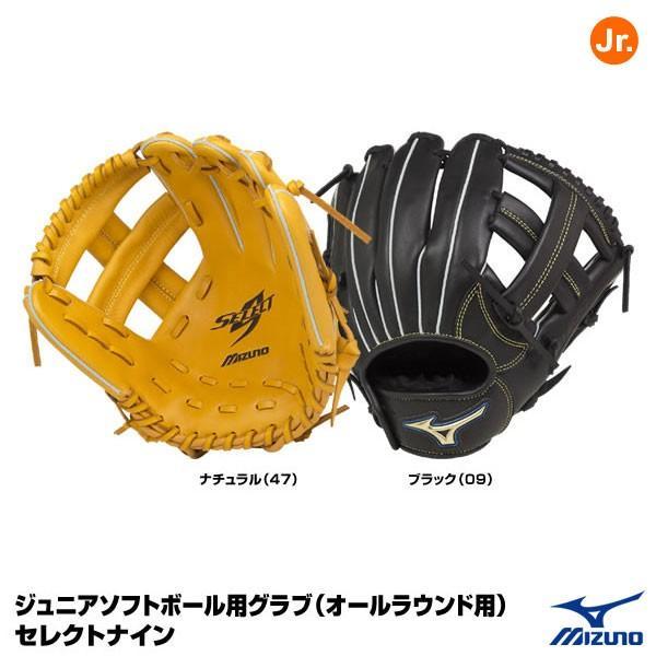 ミズノ(MIZUNO) 1AJGS16800 ジュニアソフトボール用グラブ(オールラウンド用) セレクトナイン スチーム加工不可