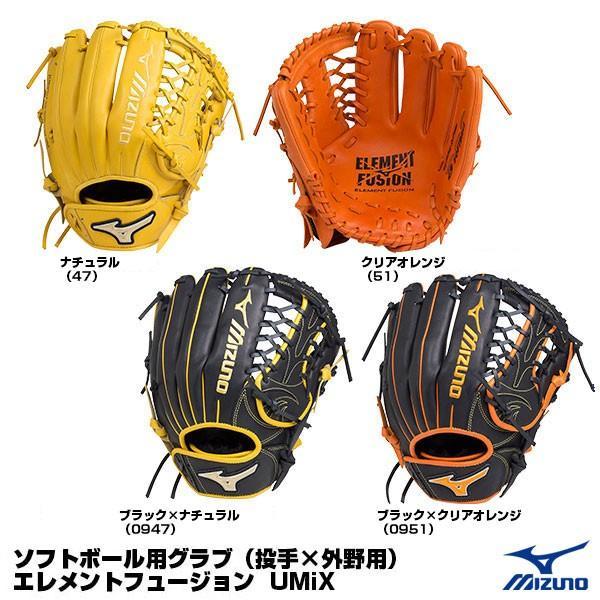 ミズノ(MIZUNO) 1AJGS18410 ソフトボール用グラブ(投手×外野用) エレメントフュージョン U MiX
