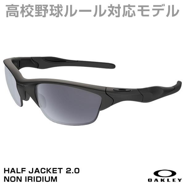 【あすつく対応】OAKLEY(オークリー) OO9153-HS01 HALF JACKET 2.0 NON IRIDIUM ハーフジャケット 2.0 サングラス