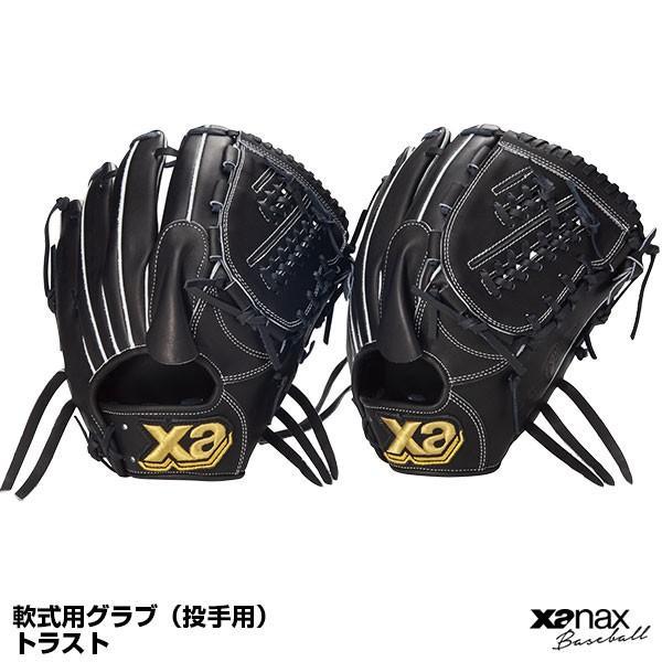 ザナックス(xanax) BRG-12719 軟式用グラブ(投手用) トラスト