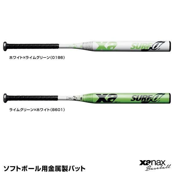 ザナックス(xanax) BSB-50812 ソフトボール用金属製バット