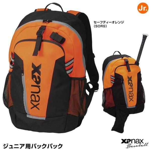 【あすつく対応】ザナックス(xanax) BA-G812 ジュニア用バックパック