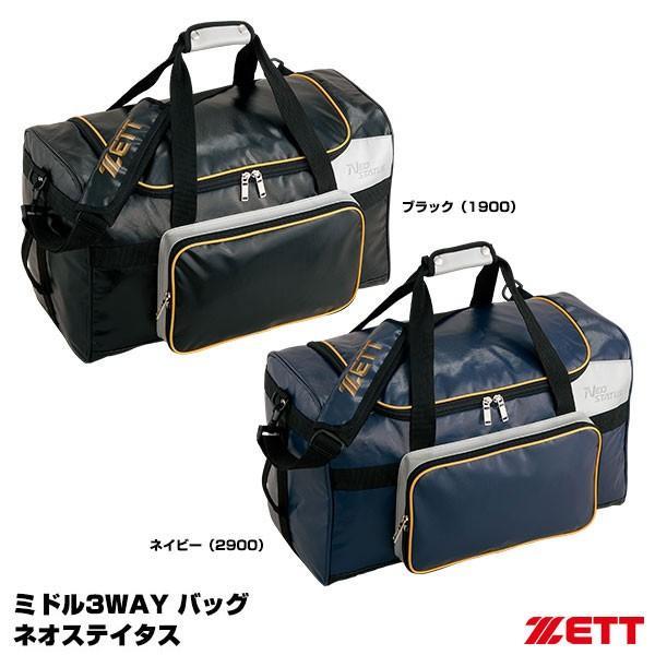 ゼット(ZETT) BAN608 ミドル3WAY バッグ ネオステイタス 刺繍加工対応