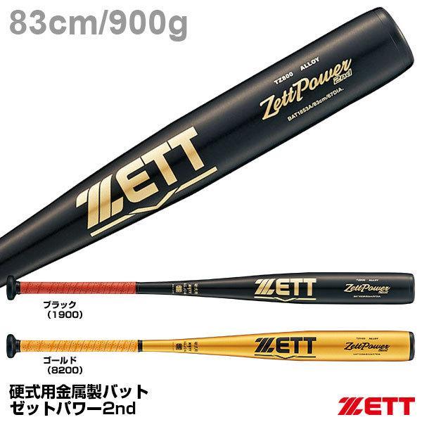 ゼット(ZETT) BAT1853A 硬式用金属製バット ゼットパワー 2nd