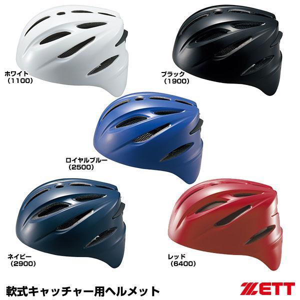 交換無料 新作製品 世界最高品質人気 ゼット ZETT BHL40R 軟式キャッチャー用ヘルメット