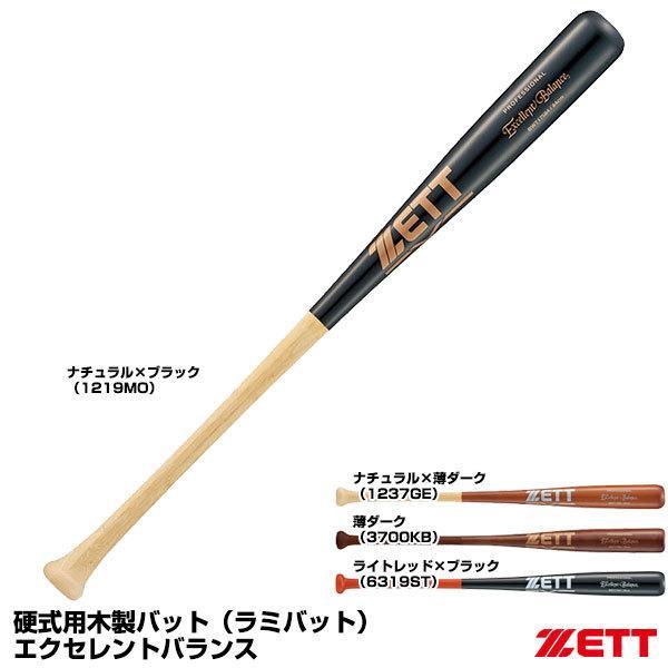 ゼット(ZETT) BWT17584 硬式用木製バット(ラミバット) エクセレントバランス