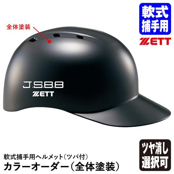 受注生産 ゼット ZETT BHL140R 高品質新品 超定番 BHLP10 カラーオーダー ツバ付 全体塗装 軟式キャッチャー用ヘルメット