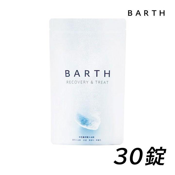 Barth 入浴 剤 【楽天市場】入浴剤 バースの通販