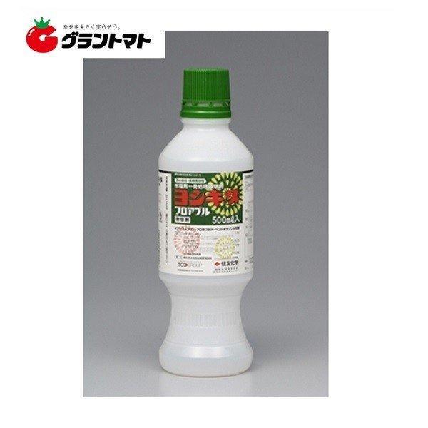 ヨシキタフロアブル 500ml 箱売り20本いり 水稲用除草剤 農薬 住友化学
