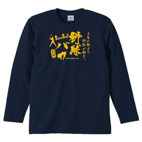 野球長T 野球バカ ロンTシャツ ネイビー