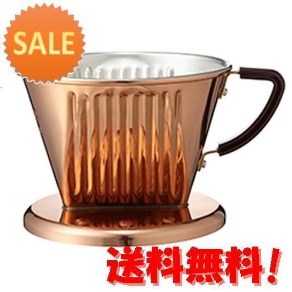 【10個セット】 カリタ 銅製コーヒードリッパー 102-CU [102CU] 15倍ポイント