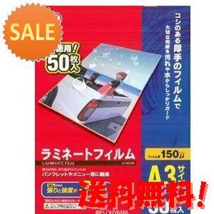 【20個セット】 アイリスオーヤマ ラミネートフィルム 150μ A3サイズ 50枚入り LZ-5A350 15倍ポイント