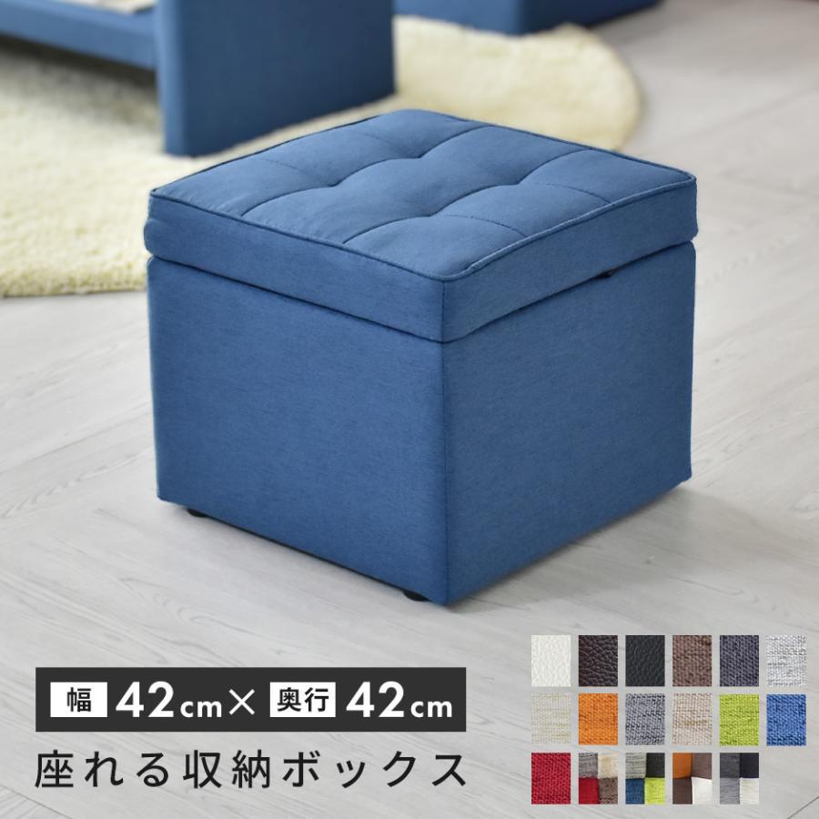 オットマン おしゃれ スツール 収納スツール 収納ボックス BOXスツール モダン 椅子 BOXスツール1P 北欧 プレゼント|grazia-doris