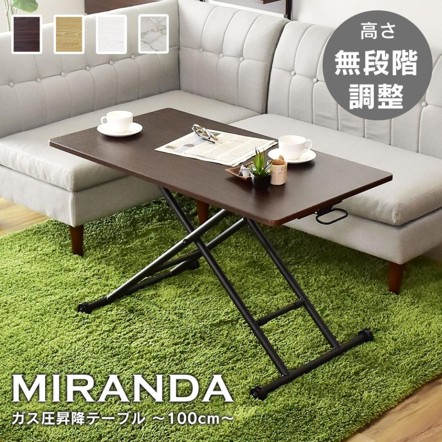 昇降テーブル 大理石風 おしゃれ ガス圧 リフトテーブル 幅100cm 昇降式 テーブル ミランダ100×55 北欧 プレゼント grazia-doris