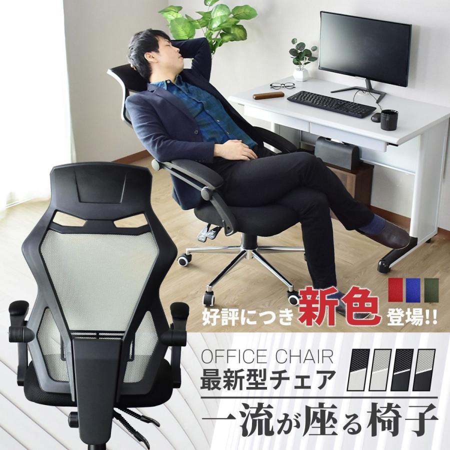 チェアー おしゃれ ゲーミング ハイバック メッシュ オフィス 幅65 肘掛付き デスクチェア パソコンチェア オード プレゼント grazia-doris 02