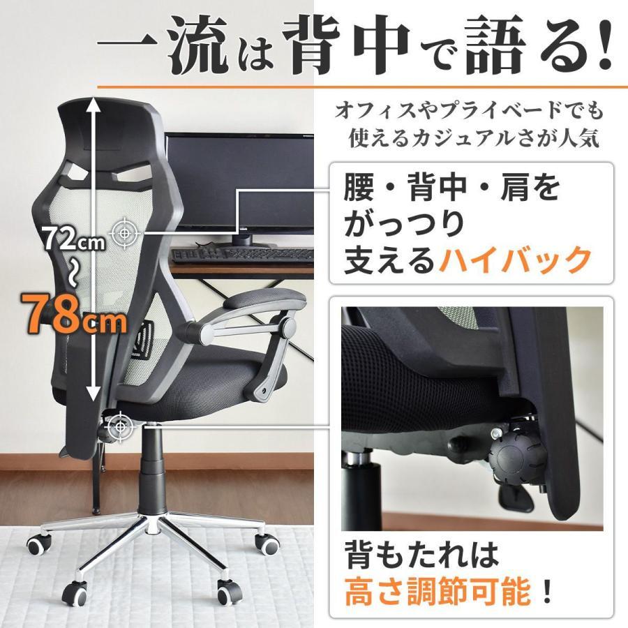 チェアー おしゃれ ゲーミング ハイバック メッシュ オフィス 幅65 肘掛付き デスクチェア パソコンチェア オード プレゼント grazia-doris 04