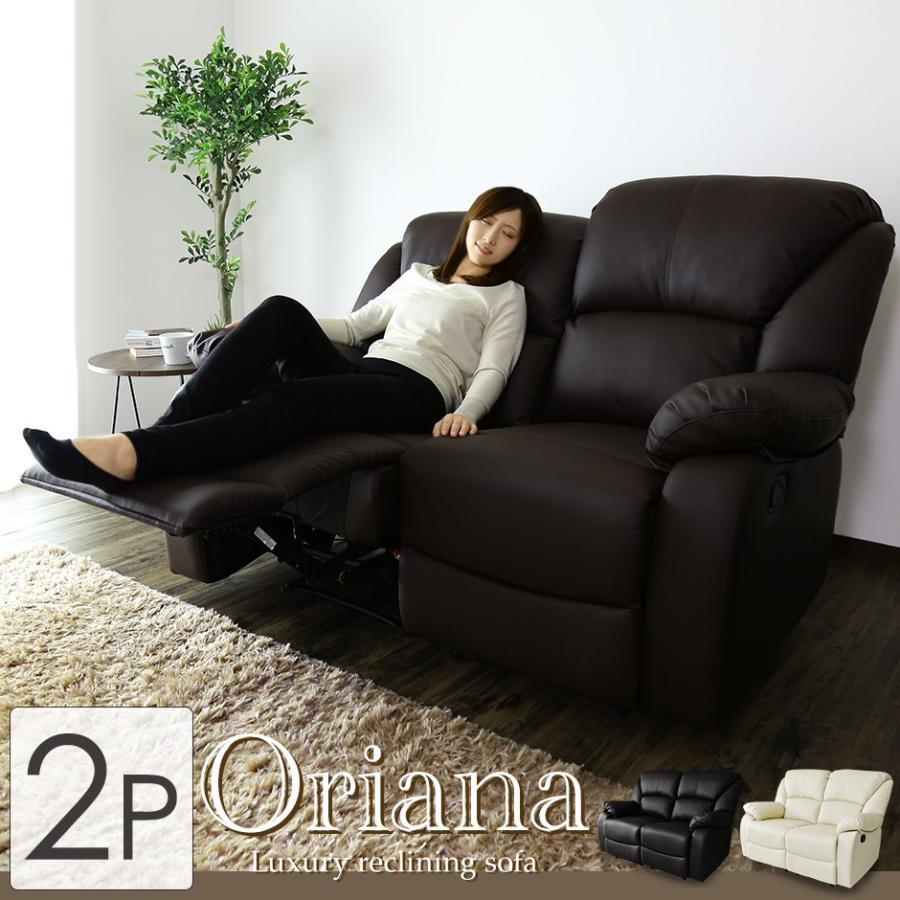 パーソナルチェア ハイバックチェア リクライニングチェア フットレスト付き ソファ 椅子 いす チェア オリアナ2P ポイント消化