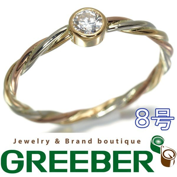 最安値 カルティエ 指輪 ダイヤ ダイヤモンド トリニティ ツイスト K18YG/WG/PG 8号 BLJ, 松岡町 7507805d