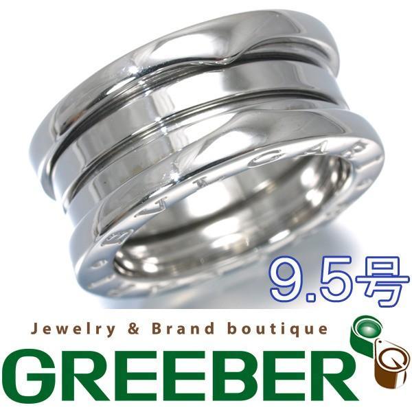 玄関先迄納品 ブルガリ リング 指輪 B-ZERO1 ビーゼロワン 3バンド S K18WG 50号 BLJ, お好み焼 風の街 0953ca19