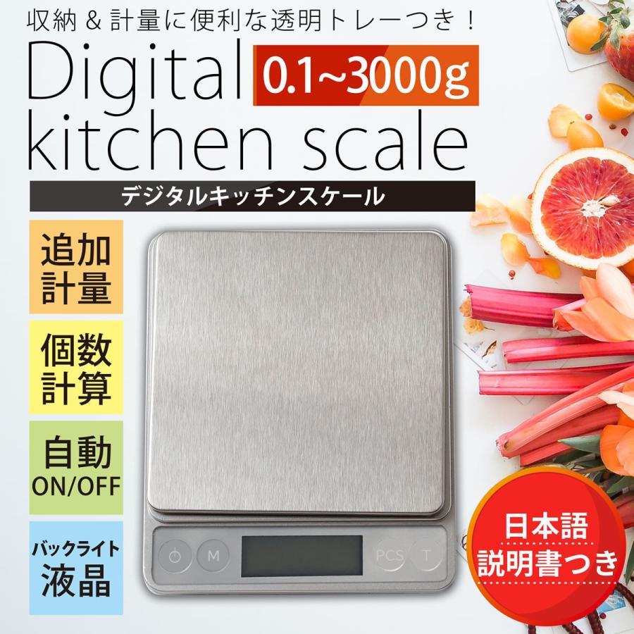 キッチンスケール デジタルスケール 計り キッチン 電子秤 クッキングスケール 計量器 デジタル はかり 計り デジタル  ポイント消化|greedtown