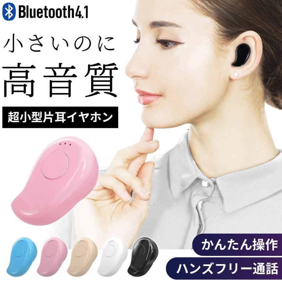 Bluetooth ワイヤレスイヤホン 片耳 ヘッドセット ミニイヤホン 通話 音楽 コードレス 充電式 ポイント消化 greedtown