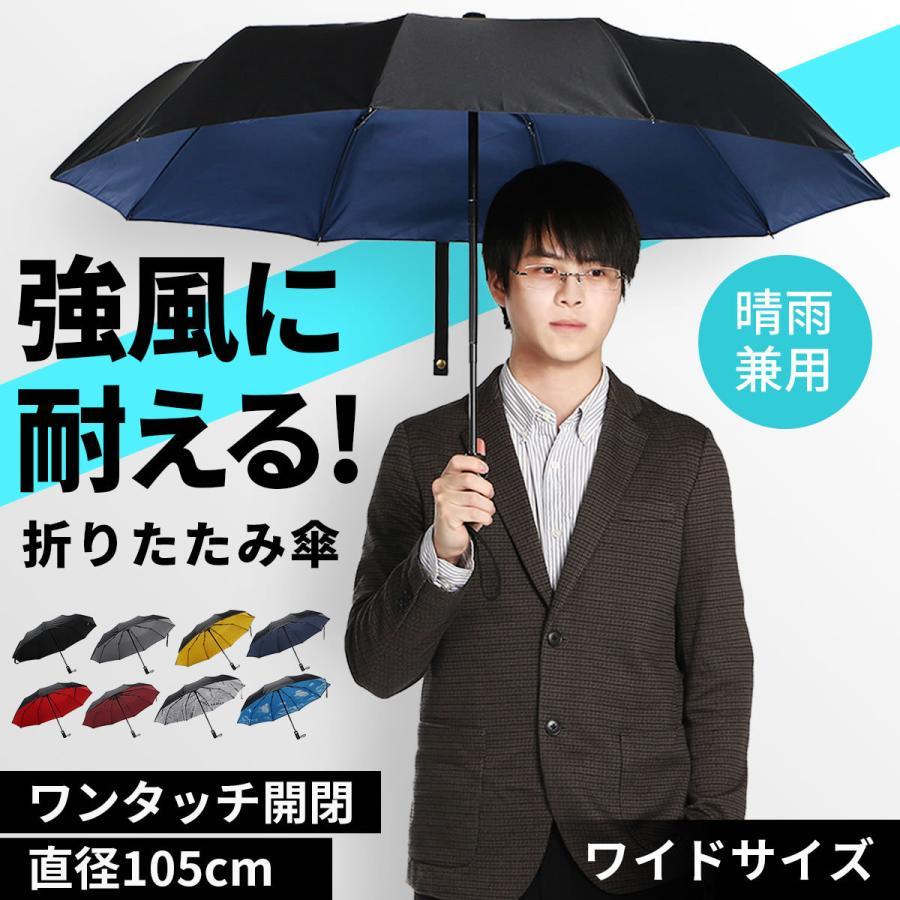 折り畳み傘 ワンタッチ