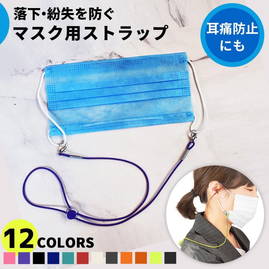 マスク ストラップ マスクバンド ゴム素材 ネックストラップ  耳痛防止 マスク紐 調節可能 お洒落 かわいい|greedtown