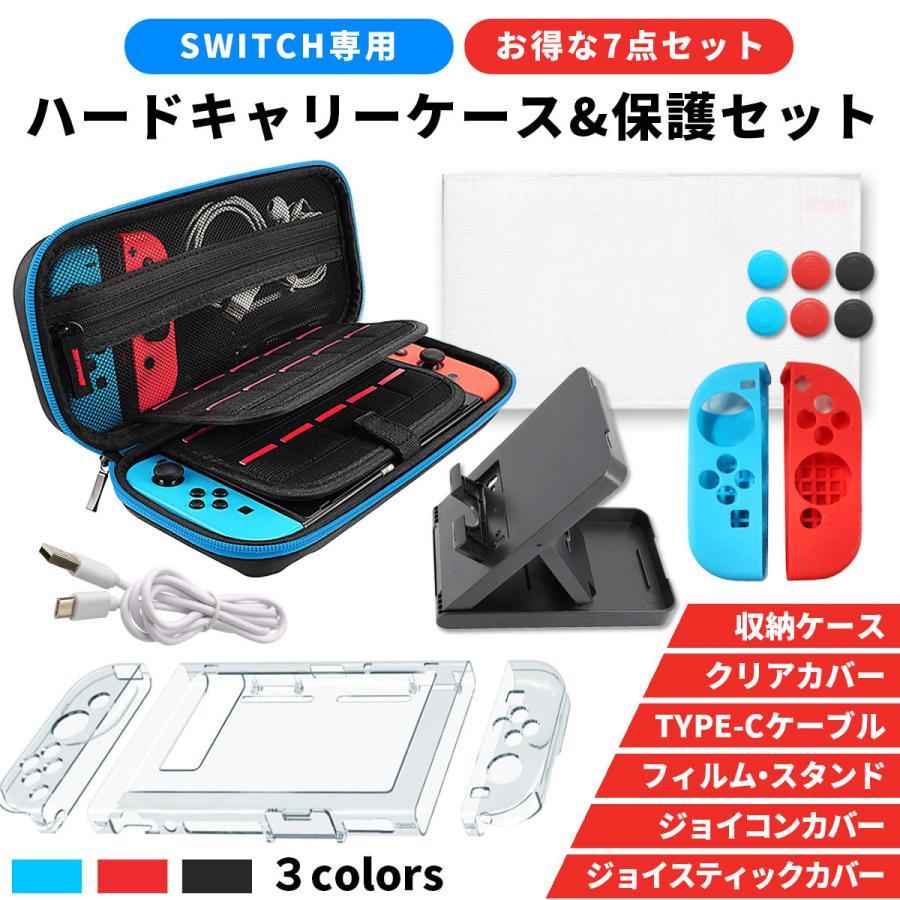 任天堂Switchカバー ケース スタンド