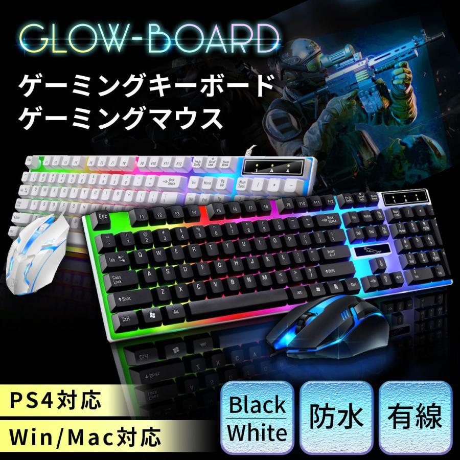 ゲーミングキーボード マウスセット